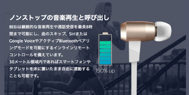 BE61_Battery