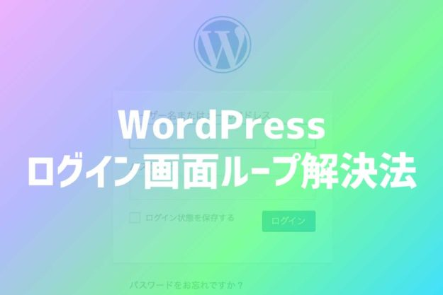 WordPressアイキャッチ