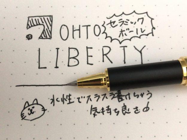 LIBERTY_5584