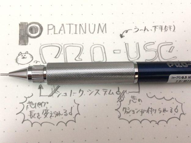 PRO-USE 171