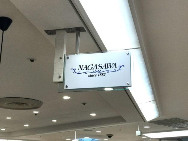NAGASAWAさんちか