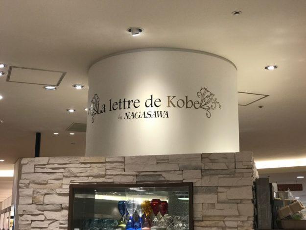 La lettre de Kobe(ラ レットル ドゥ コウベ)