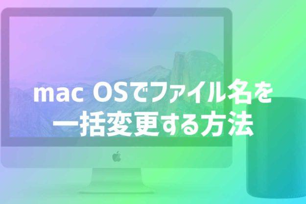 mac_rename