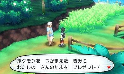 pokemon_goldenman