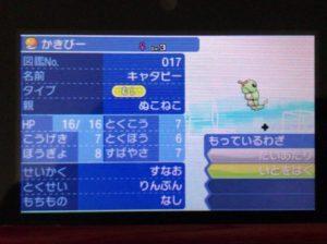 pokemon_sun02_5777