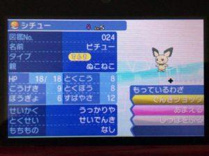 pokemon_sun02_5780