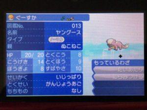 pokemon_sun02_5782