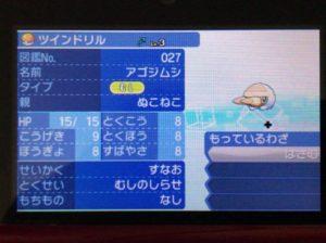 pokemon_sun02_5783