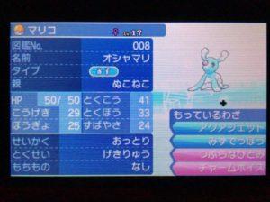 pokemon_sun05_5869