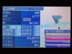 pokemon_sun05_5873