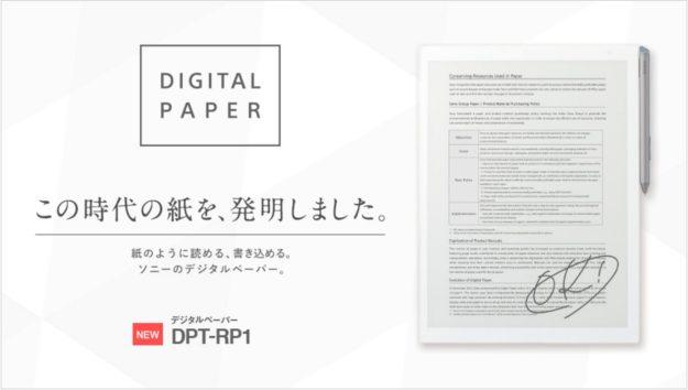 DPT-RP1
