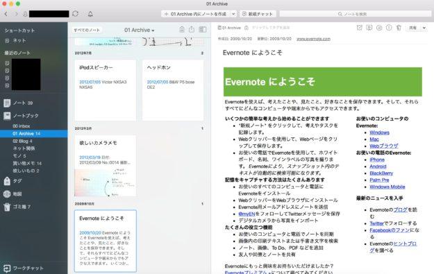Evernote_02