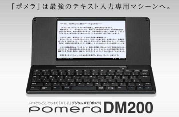 pomeraDM200