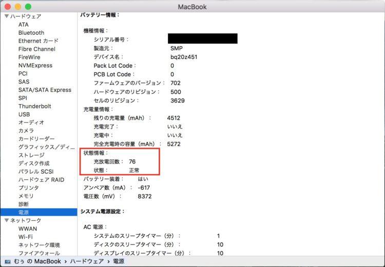 mac-battery-search