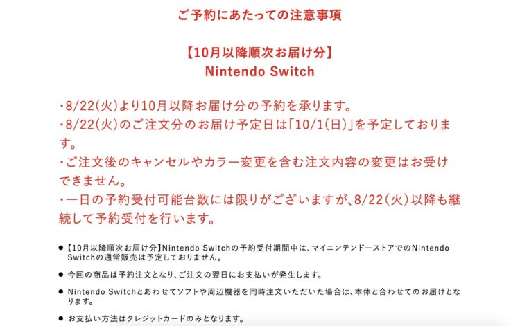 nintendo-switch-reservation01
