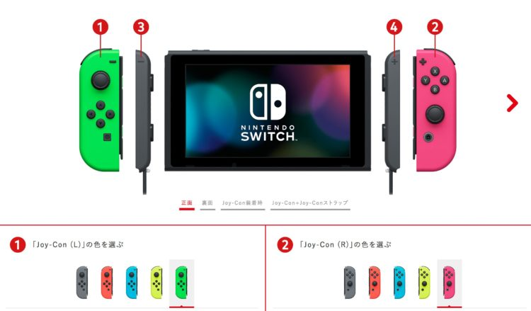 nintendo-switch-reservation02