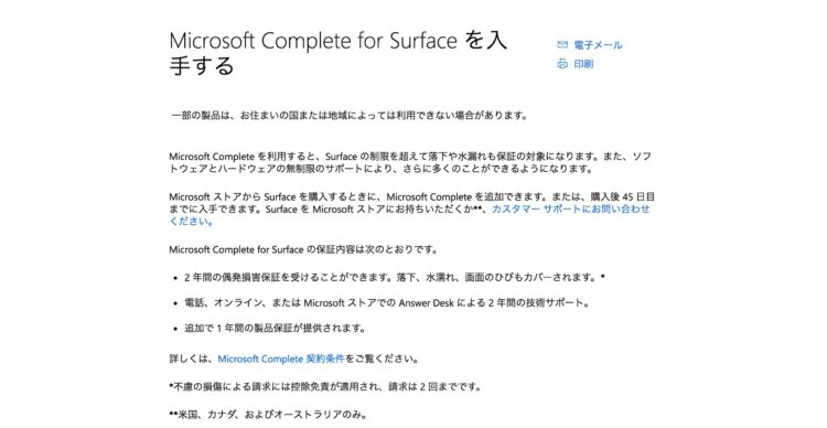 surfacepro-2017-tips3_01