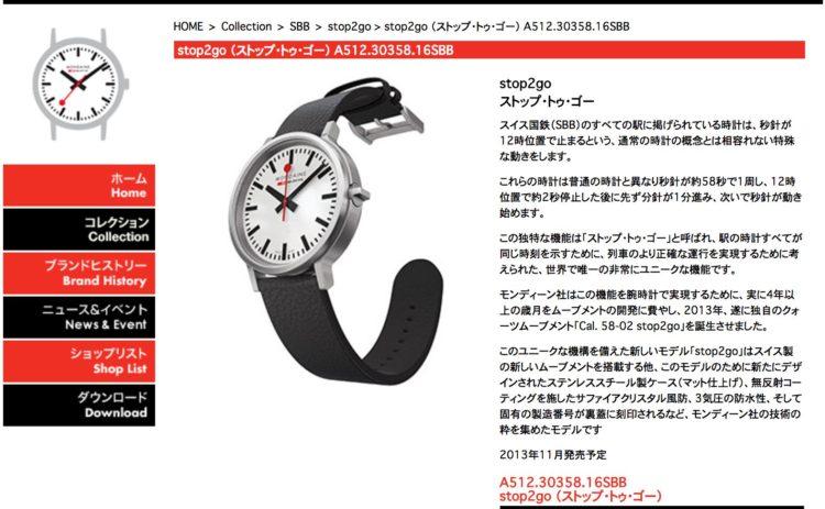 mondaine-watch02
