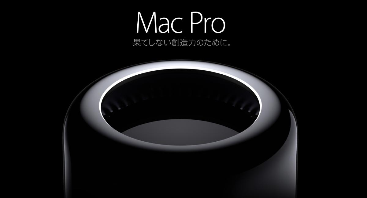 今年のAppleは『Mac Pro』に注力?