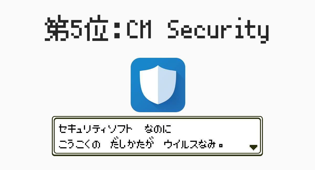 第5位.セキュリティソフトのくせに!『CM Security』