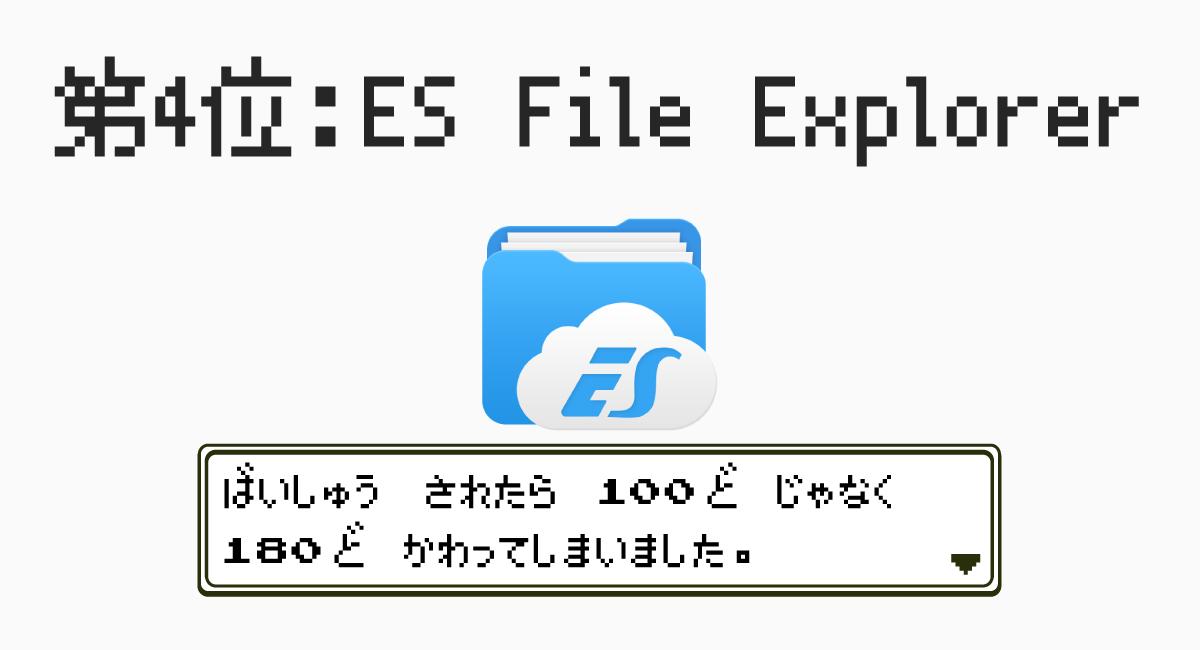 第4位.買収され堕天した『ESファイルエクスプローラー』
