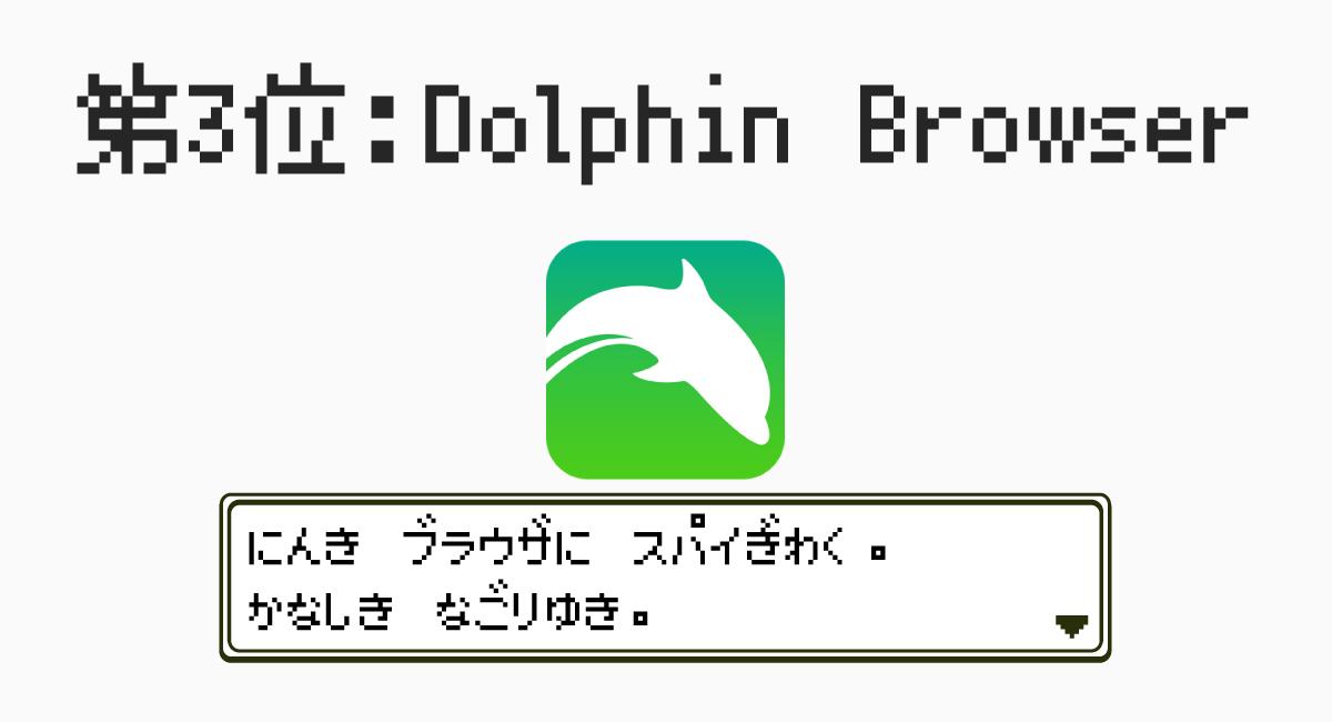 第3位.スパイウェアアプリ疑惑『ドルフィンブラウザ』