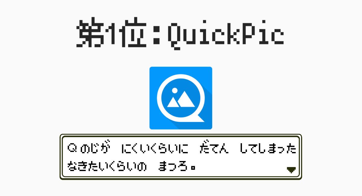 第1位.良アプリからの最凶堕天『QuickPicギャラリー』