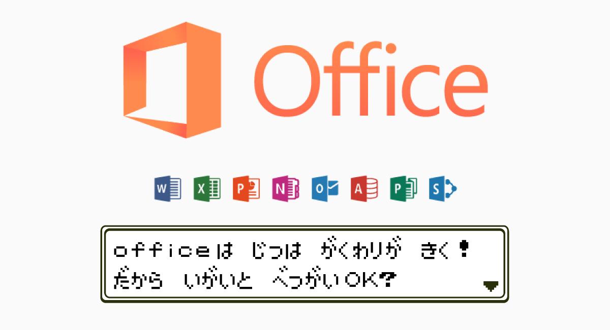 """4.実は""""Office""""は別で購入してもOK"""