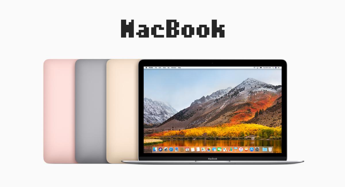 どうしてもな人には『MacBook』