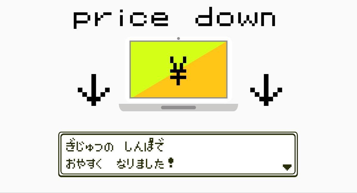 """以前より価格が""""安く""""なった!"""
