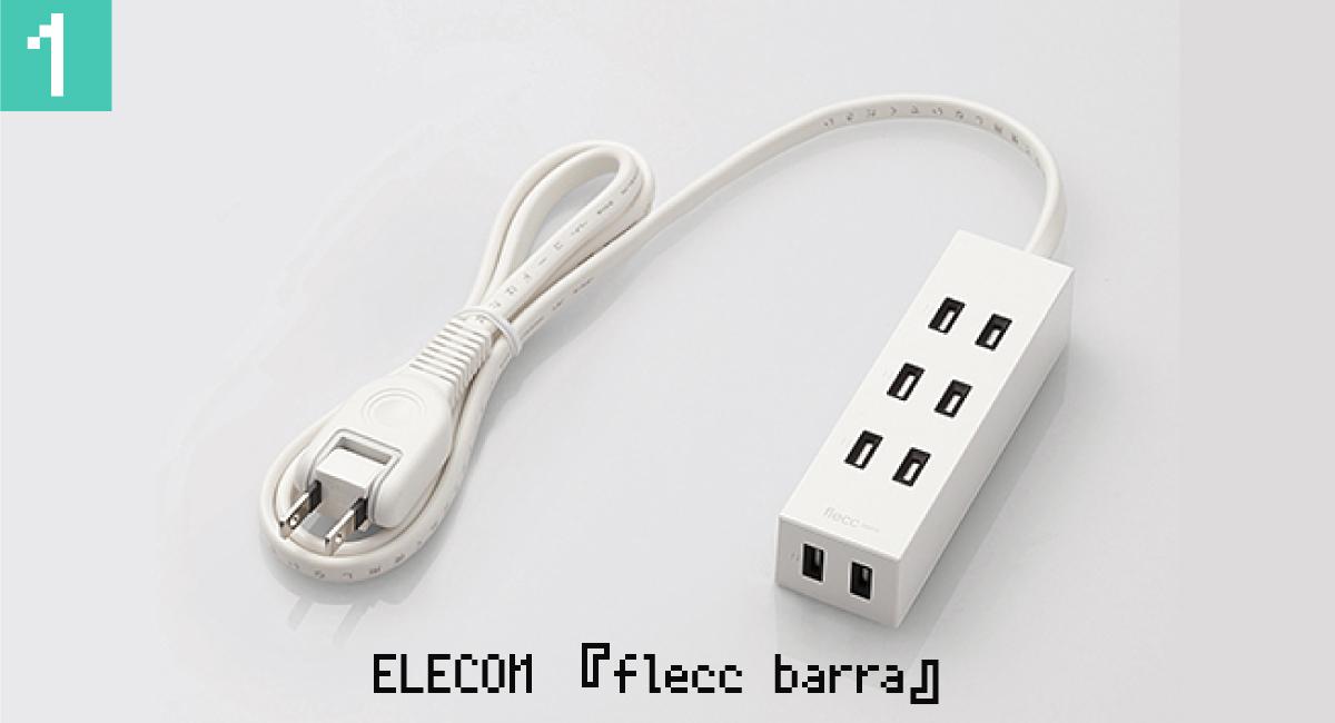 1.シンプルかわいい『flecc barra』