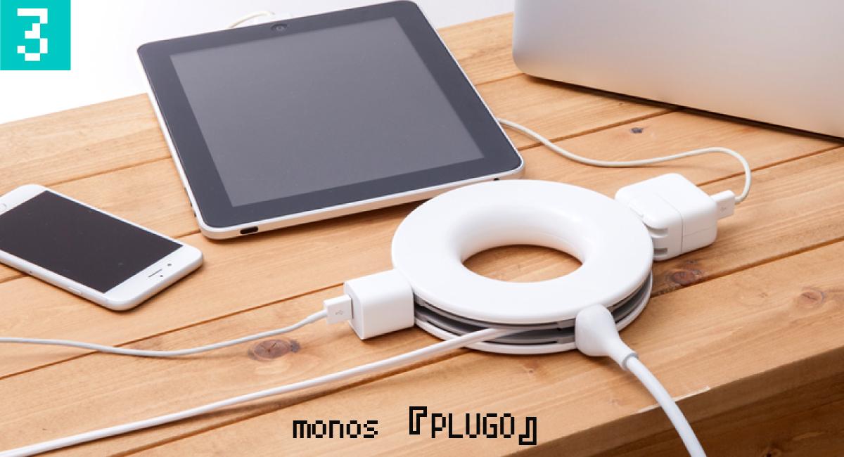 3.ケーブル巻取りできる『PLUGO』