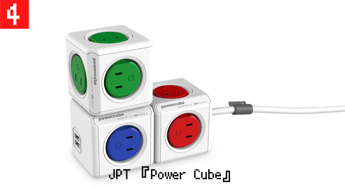 4.USB端子も搭載『Power Cube』