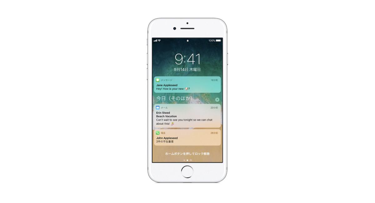 3.『通知センター』の仕様を『iOS 10』に戻してほしい
