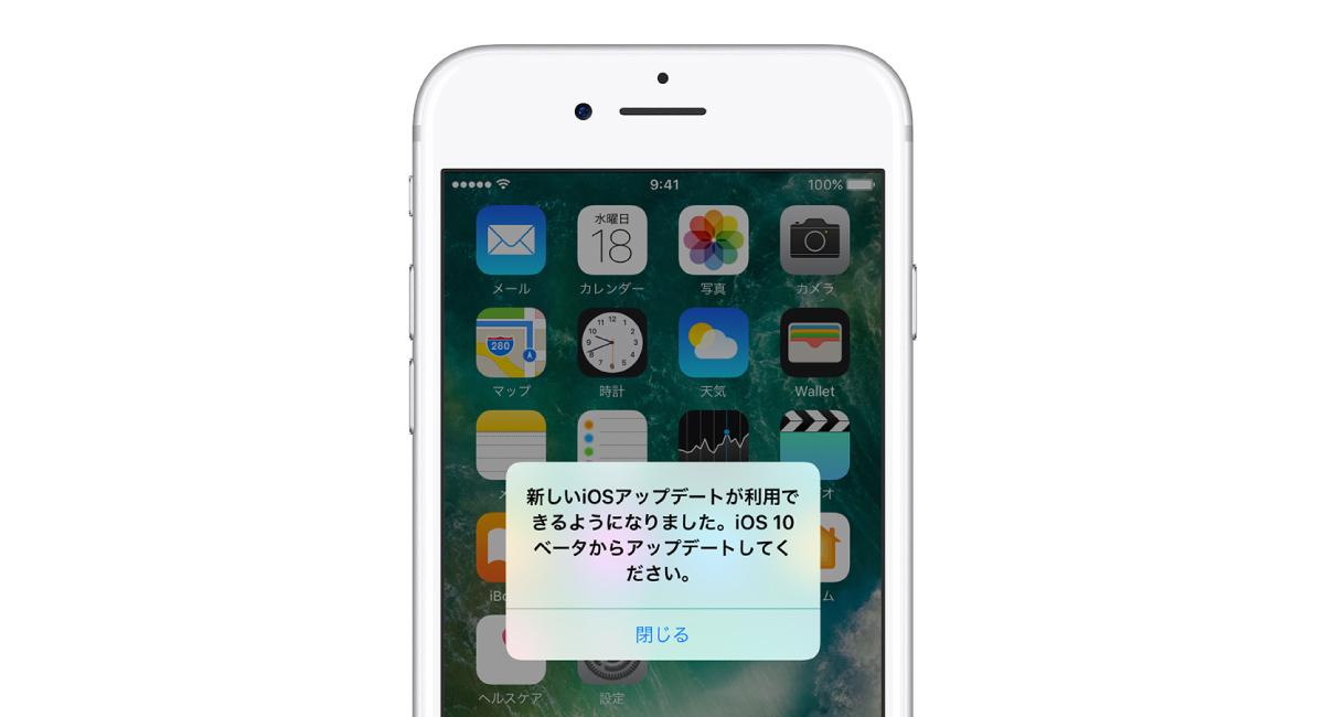 4.OSのアップデート通知を切らせてほしい