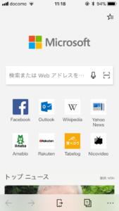 『iPhone』で表示した『Microsoft Edge』