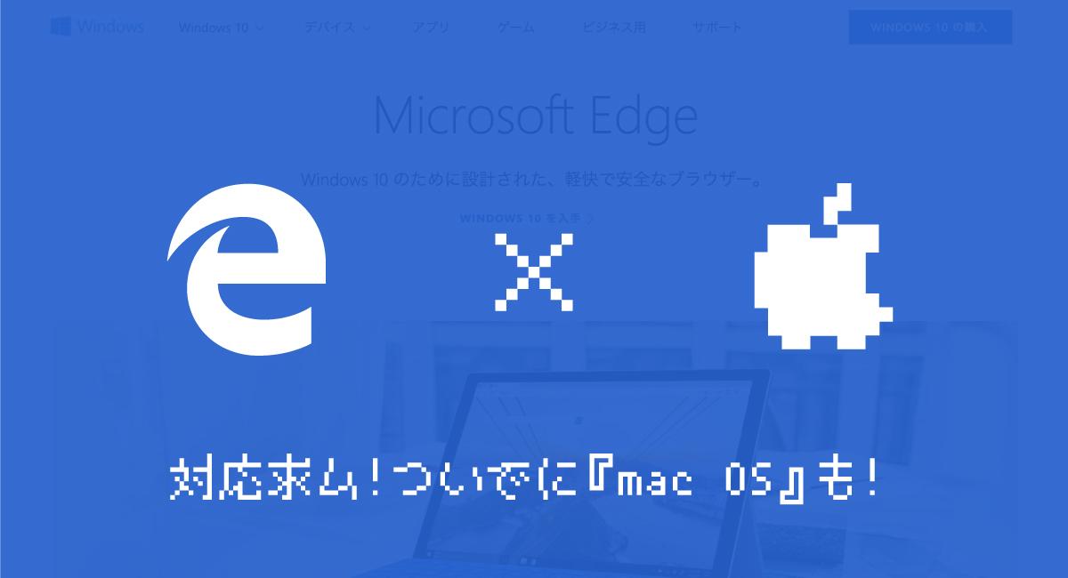 後はMac版『Microsoft Edge』のリリース待ち!?