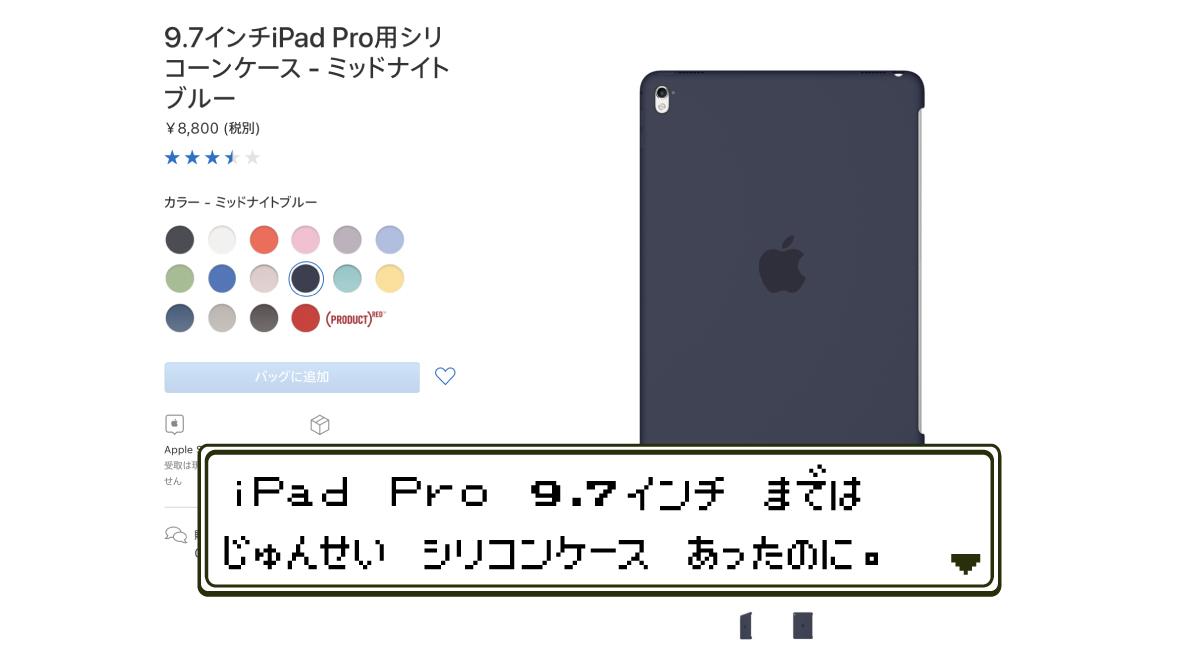 """え?『iPad Pro 10.5』には""""純正シリコンケース""""がない?"""
