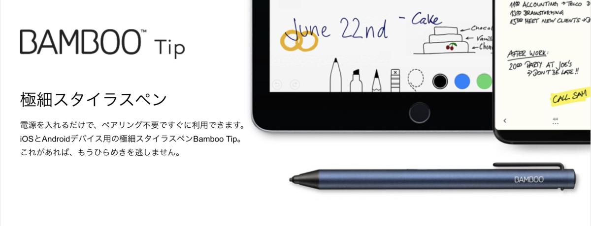 iOSでもAndroidでも使える、魔法のペン『Bamboo Tip』