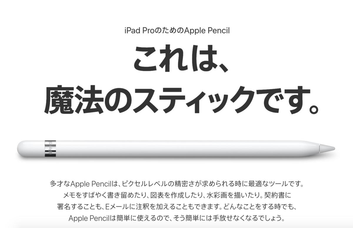 『Apple Pencil』は最高だけど、『iPad Pro』専用だし…