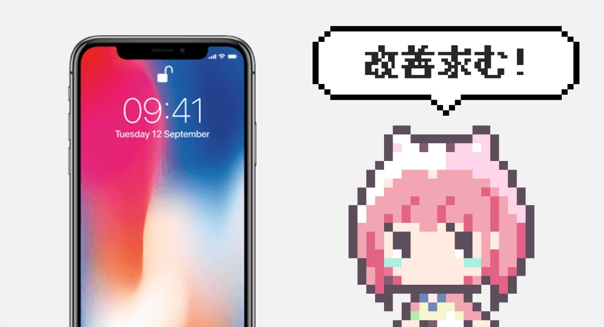 総評:『iPhone』のテザリングの改善求む!