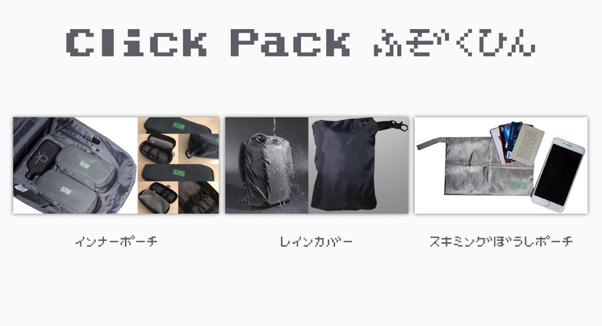 『ClickPack』のラインナップ