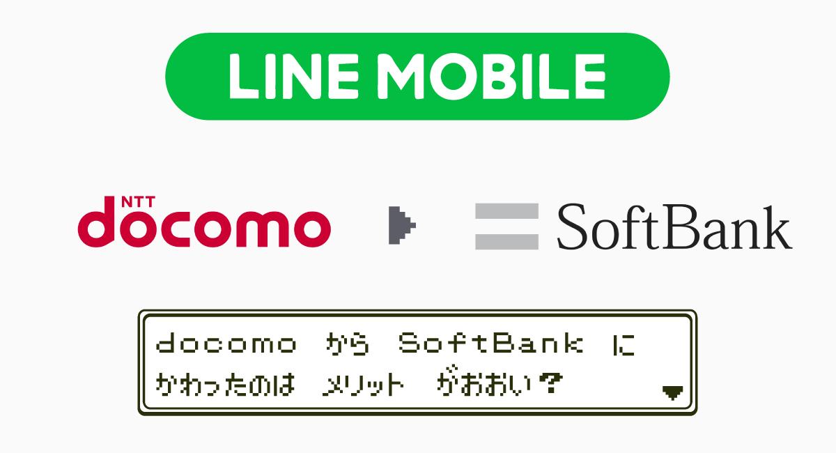 『LINEモバイル』の回線変更はメリット多いかも?