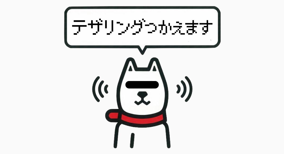 """ソフトバンク系MVNOでも""""テザリング""""開放されるって!"""