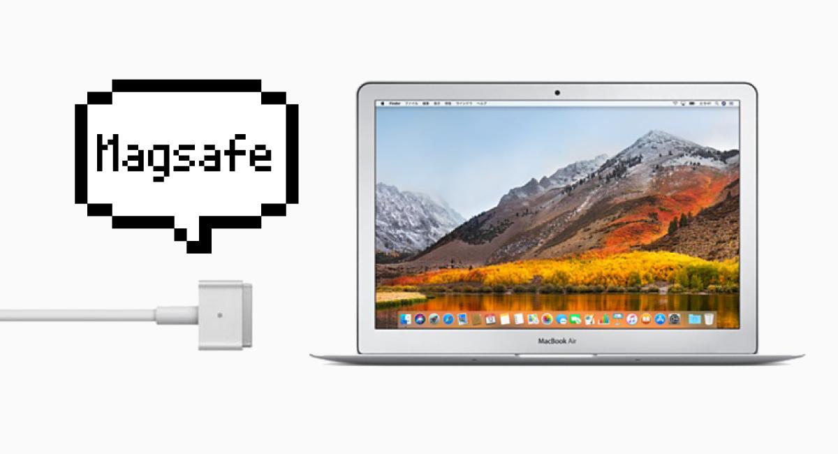 """『MagSafe』な『MacBook Air』を充電する方法は""""2つ""""あるみたいっ!"""