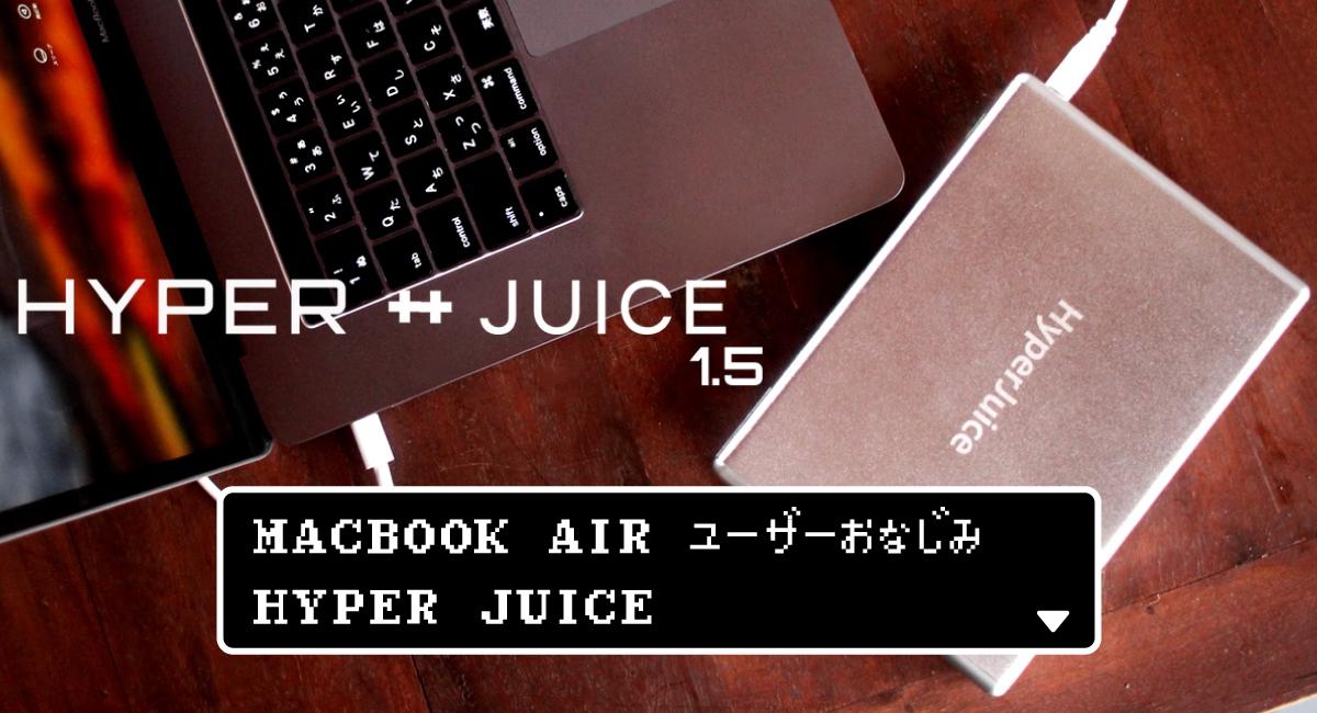 1.HyperJuice(ハイパージュース)を使う