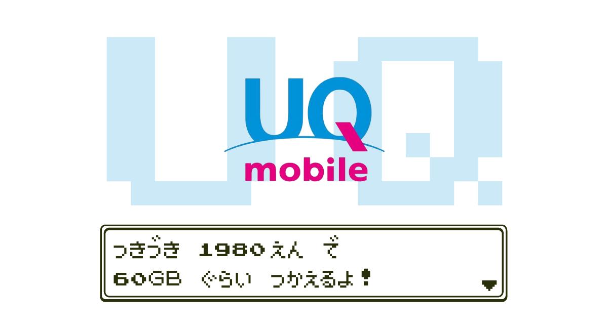 月に60GBまで使える?『UQ mobile』