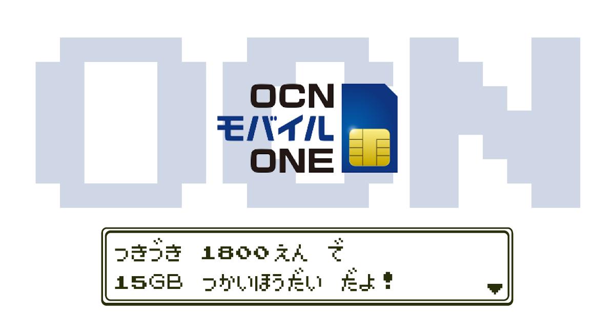 とにかく安い!『OCN モバイル ONE』