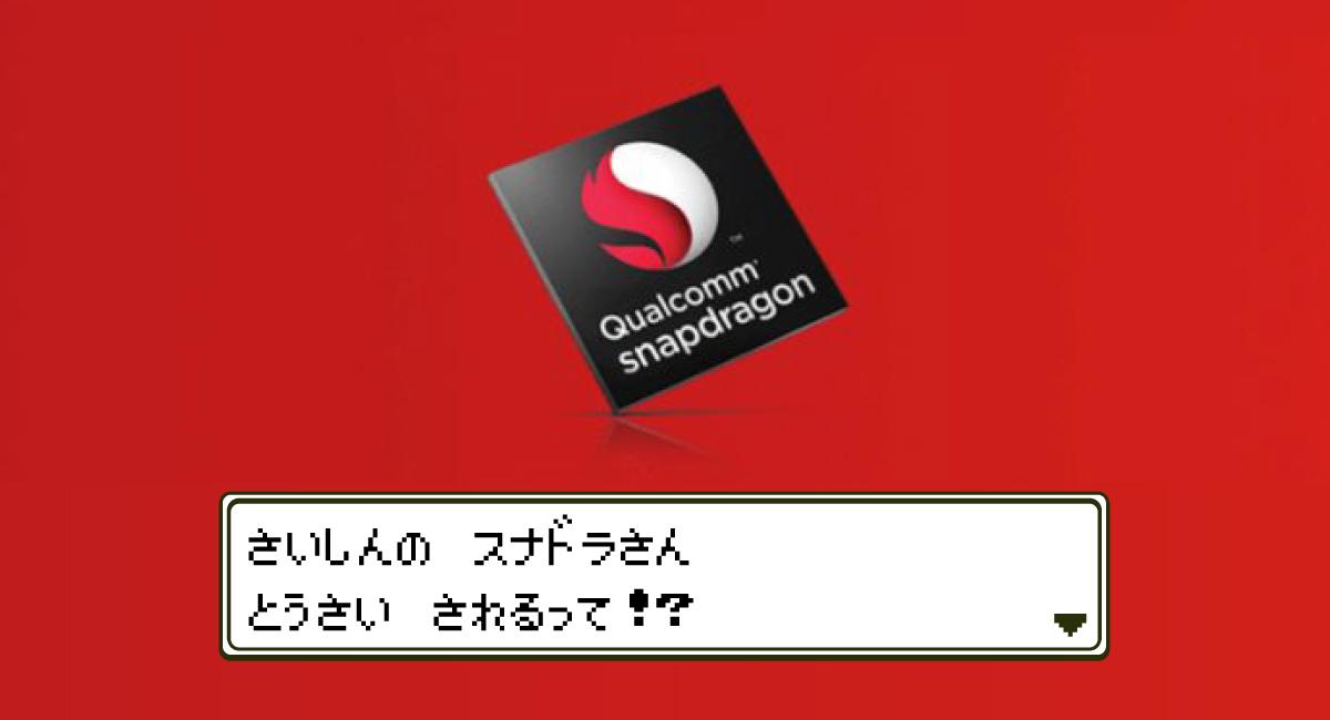 CPU:最新の『Snapdragon 845』