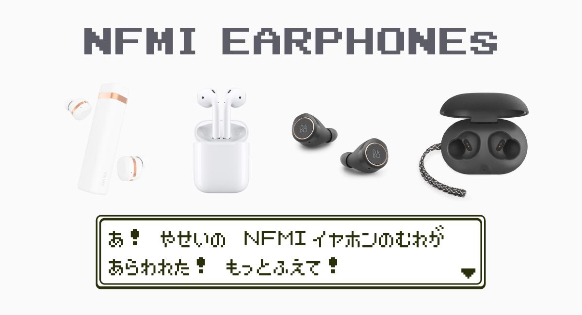 """総評:もっと""""NFMI対応""""のBluetoothイヤホンが増えて欲しい!"""